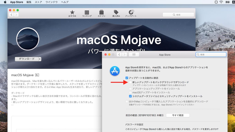 自動的にmacOSのインストーラーをダウンロード
