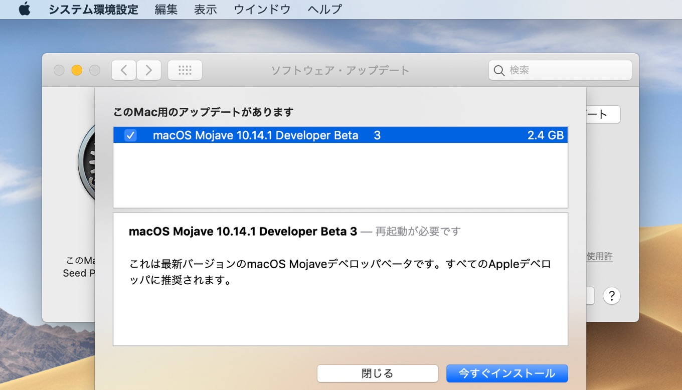 macOS Mojave 10.14.1 beta 3 (18B57c) October 8, 2018アップデート