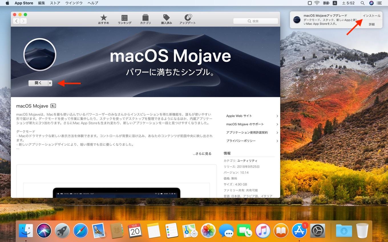macOS 10.14 Mojaveが自動ダウンロードされたmacOS 10.13 High Sierra