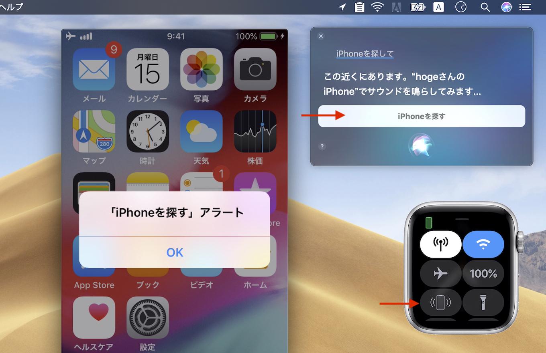 iPhoneの探すのPlay Sound機能がmacOS 10.14 MojaveのSiriで可能