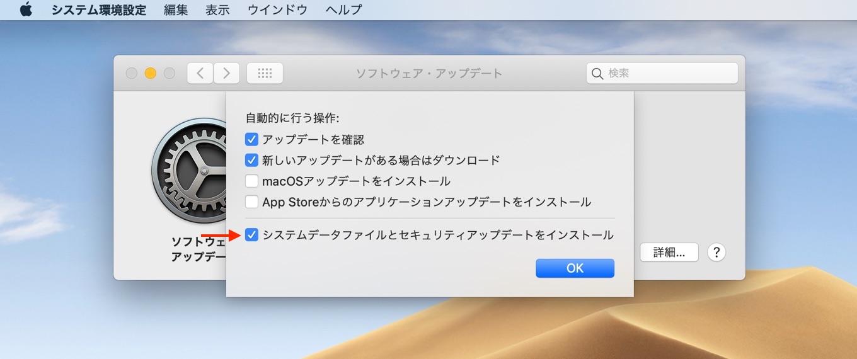 macOS Mojaveのシステムデータとセキュリティデータアップデート