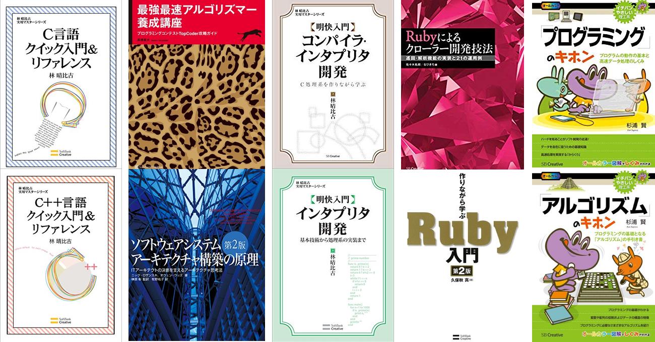 プログラミング関連書籍