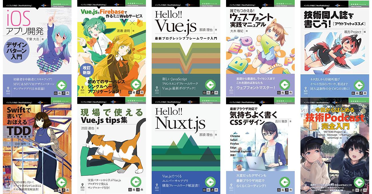 【60%OFF】技術書典シリーズ特集 (11/29まで)