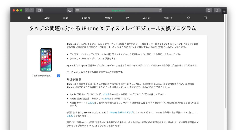 Apple または Apple 正規サービスプロバイダでは、対象となるデバイスのディスプレイモジュールを無償で交換させていただきます。