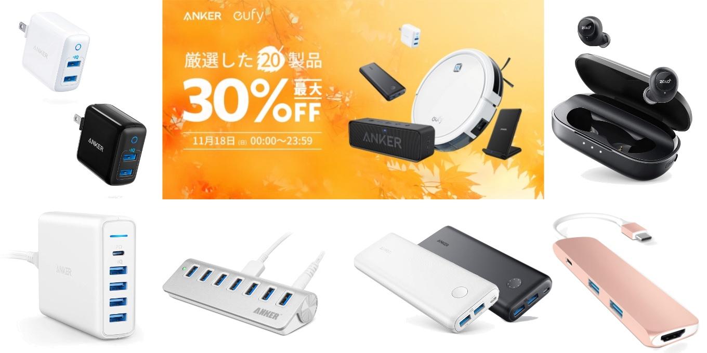 AmazonでAnker商品の特選タイムセールやZolo LibertyやSatechi USB-Cハブのタイムセールなどが開催中。