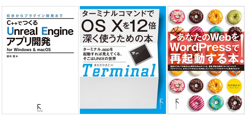 KindleストアでラトルズのAppleやAdobe、Web関連書籍が50%OFFとなる「PC・電子工作スキルアップフェア」が開催中。