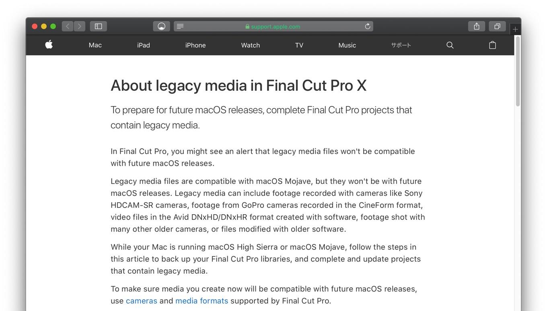 Final Cut Pro X のレガシーメディアについて