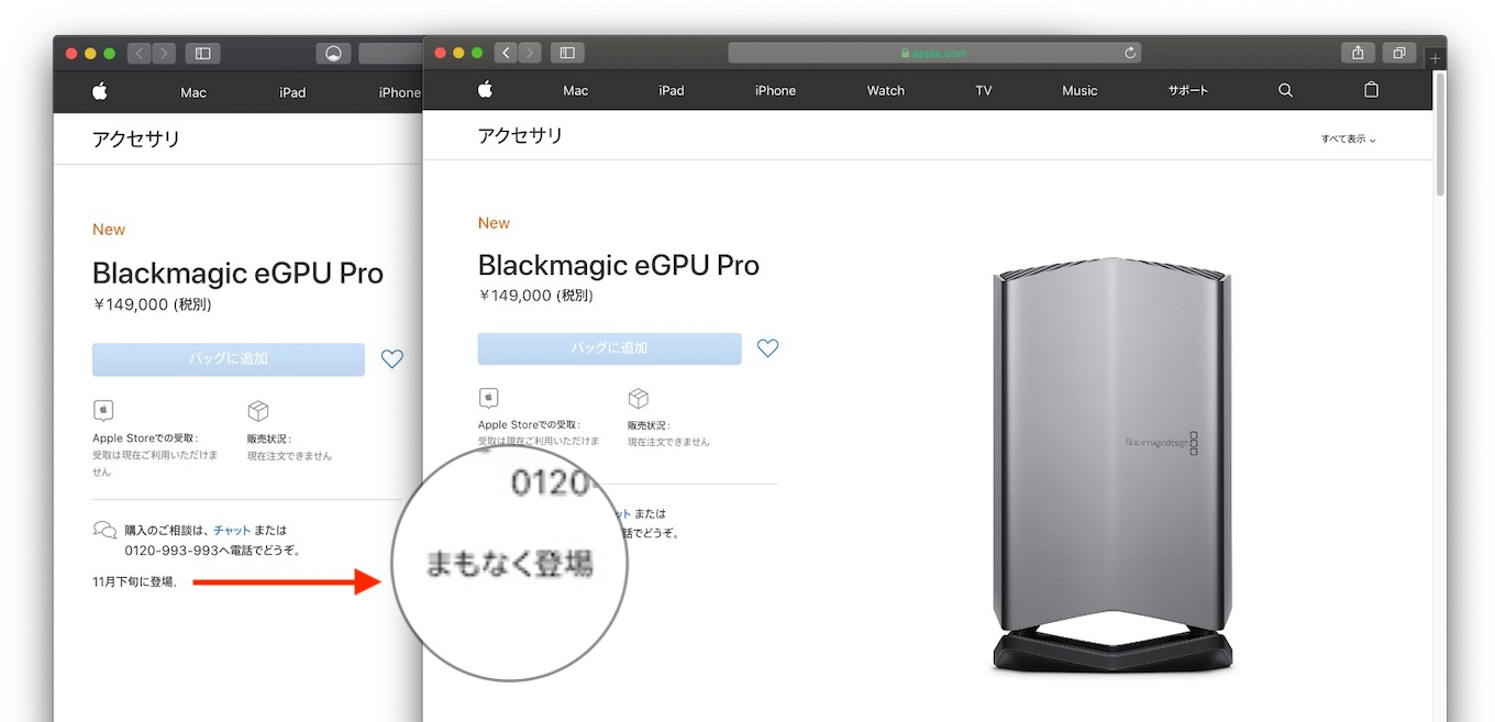 Blackmagic eGPU Pro Coming December