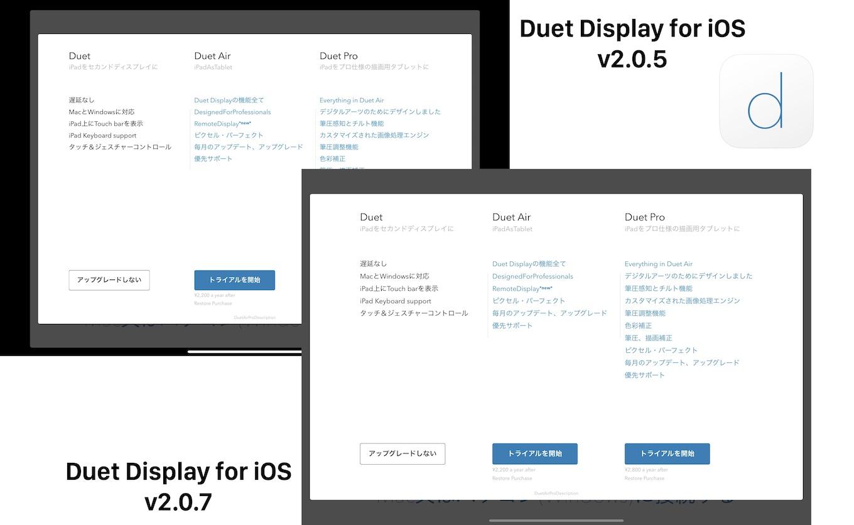 iPad Pro 11インチとDuet Display