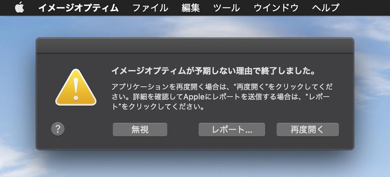 macOS 10.14 MojaveでクラッシュするImageOptim