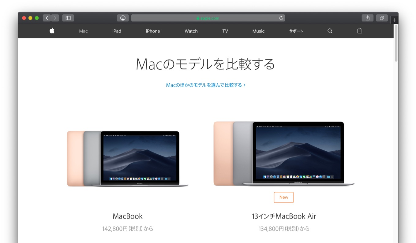 MacBook 2017とMacBook Air 2018の価格