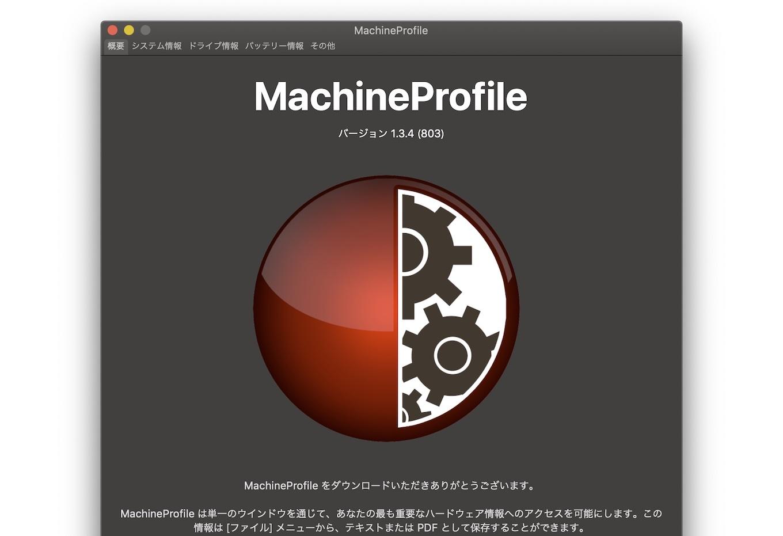 MachineProfile 1.3.4 Released