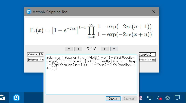 LaTeXエディタ機能をサポートしたMathpix for Windows