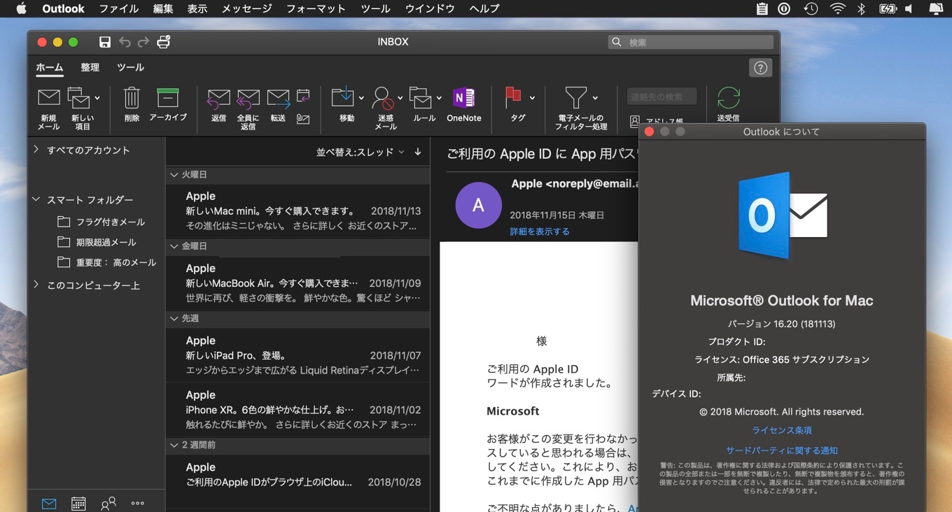 Outlook for Macのダークモード