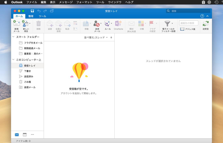 旧Outlookのライトモード