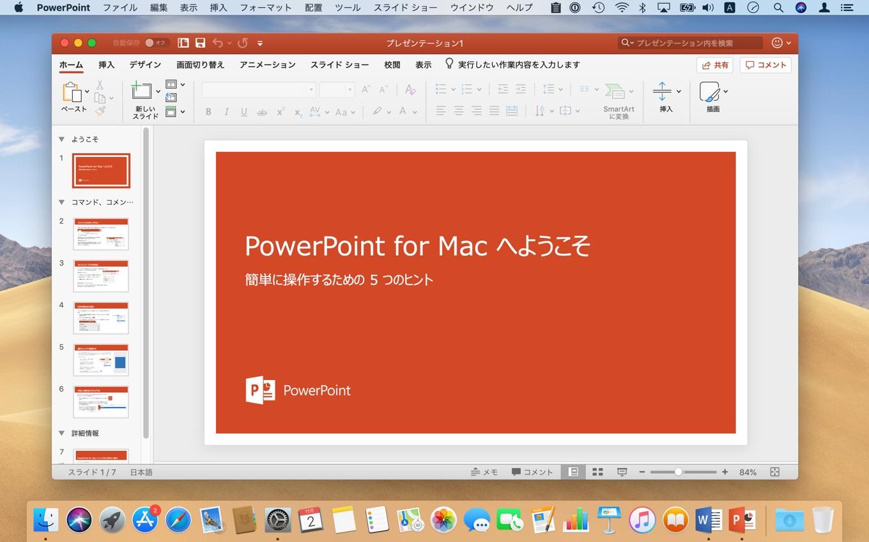 Office 2019 for Macのライトモード