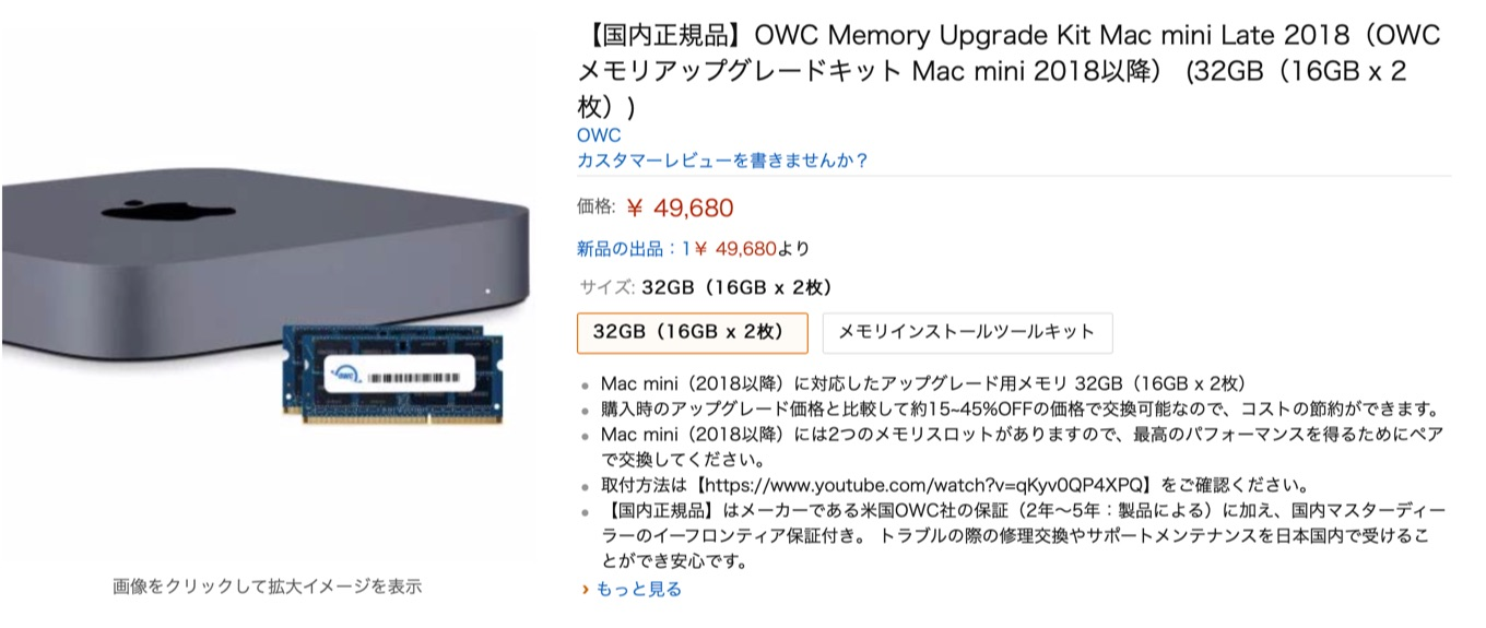 【国内正規品】OWC Memory Upgrade Kit Mac mini Late 2018