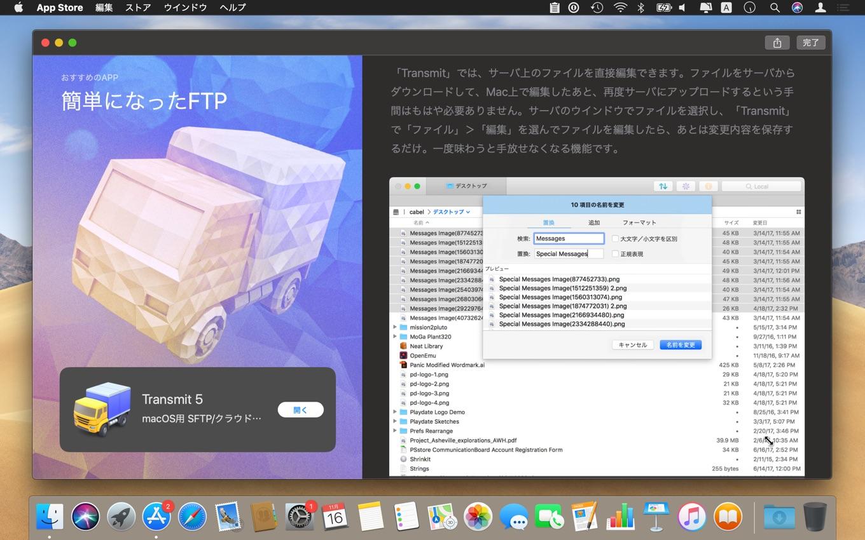 Panic FTP Transmit アプリ