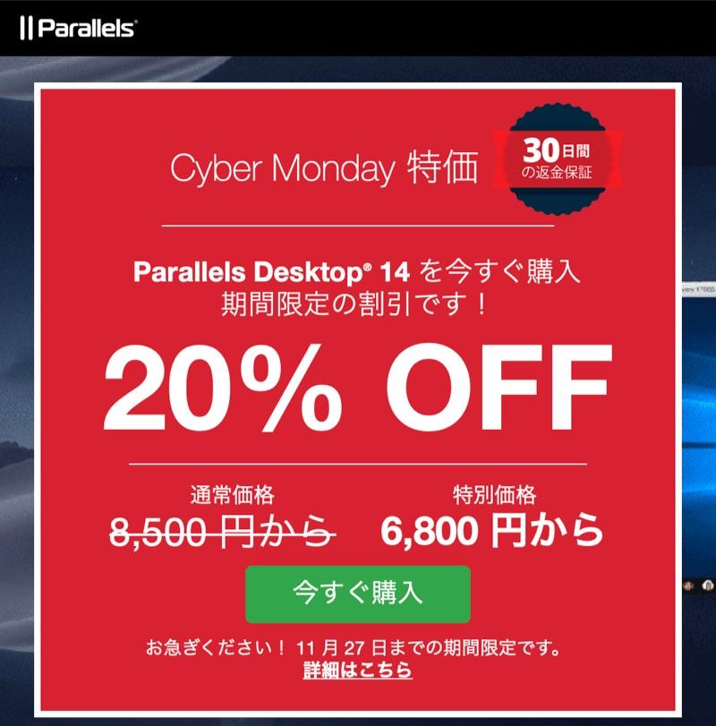 Parallels Desktop Cyber Monday