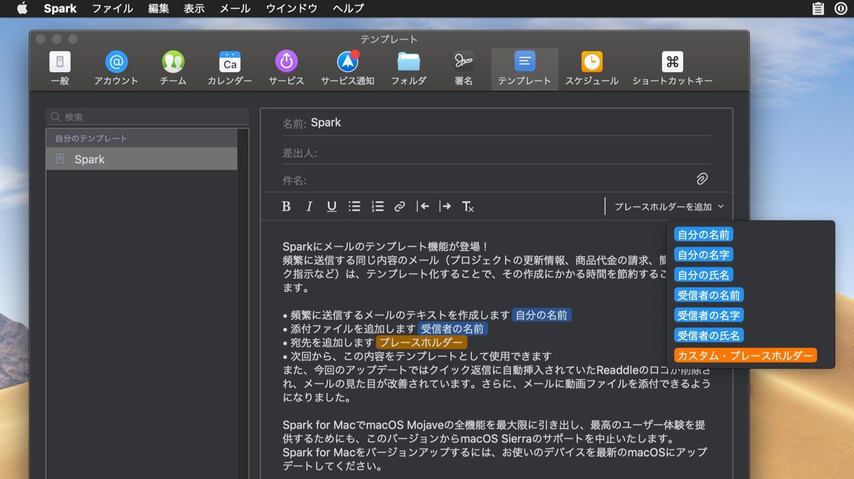 Spark for Macのカスタム・プレースホルダー