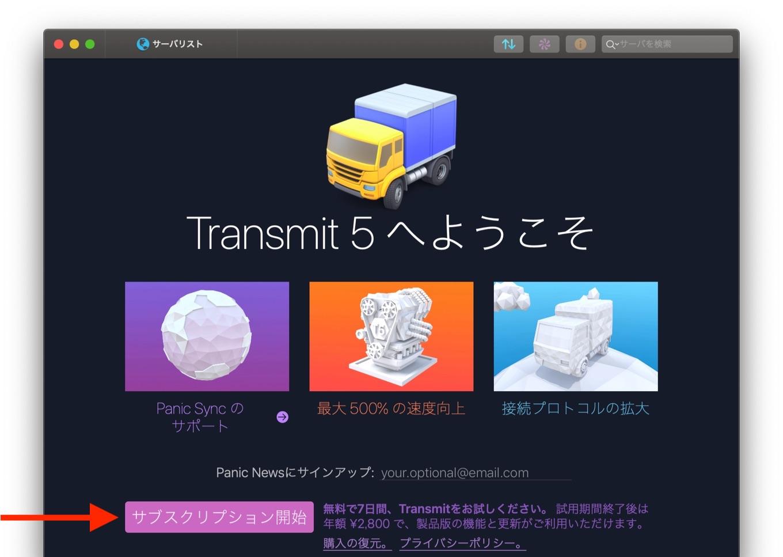 Transmit 5のサブスクリプション