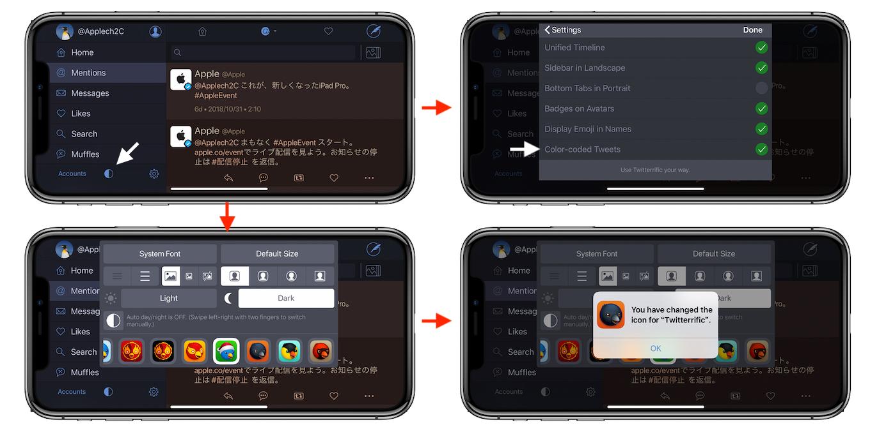 Twitterrific 5 for iOS の5.20.4
