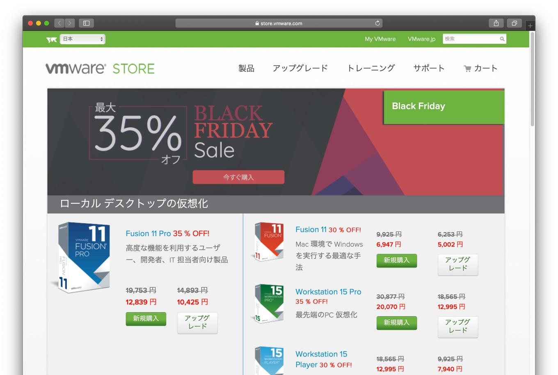 VMware Fusion black friday sale