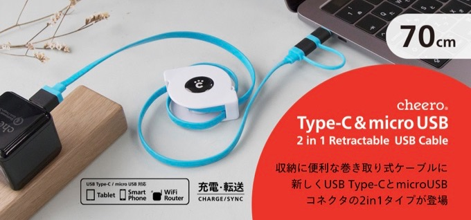 cheero 2in1 Retractable USB Cable with Type-C & micro USB