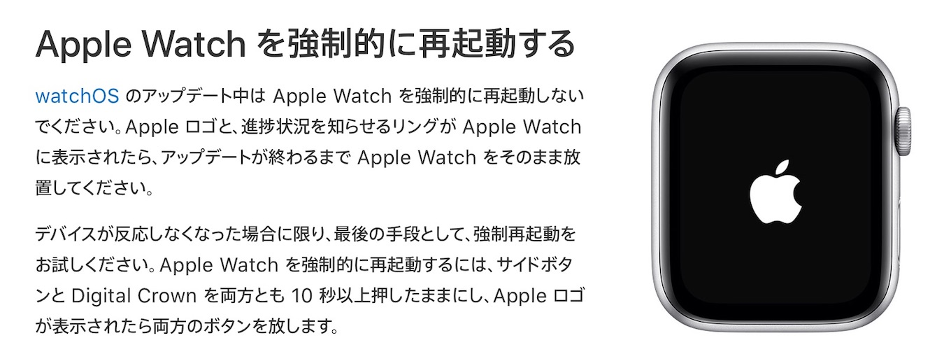 Force restart your Apple Watch