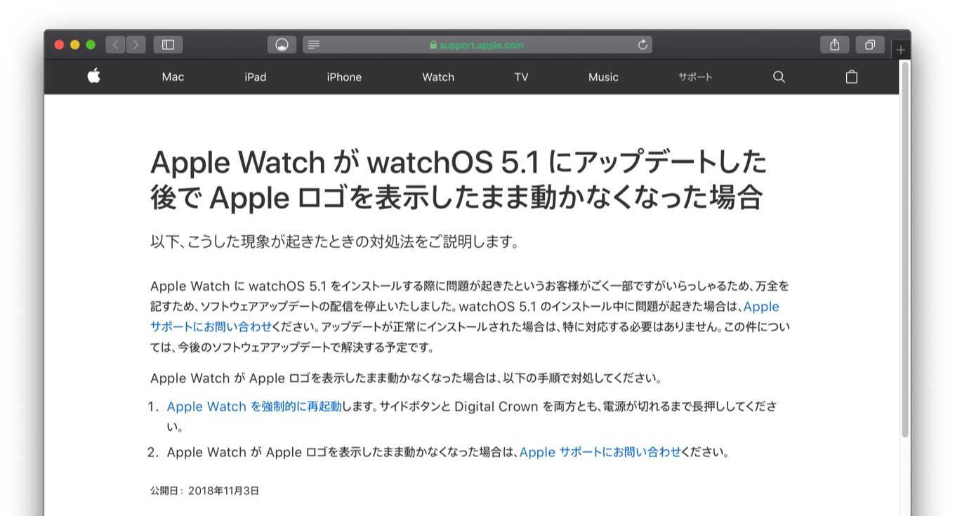 If your Apple Watch is stuck on the Apple logo after you update to watchOS 5.1