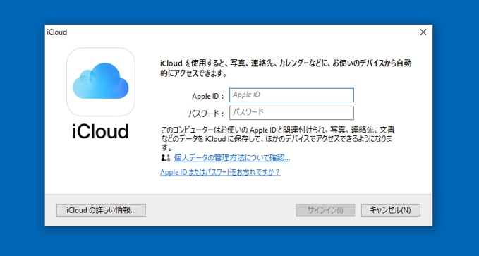 iCloud for Windows 7.8.1