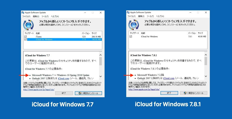 iCloud for Windows 7.7とiCloud for Windows 7.8.1