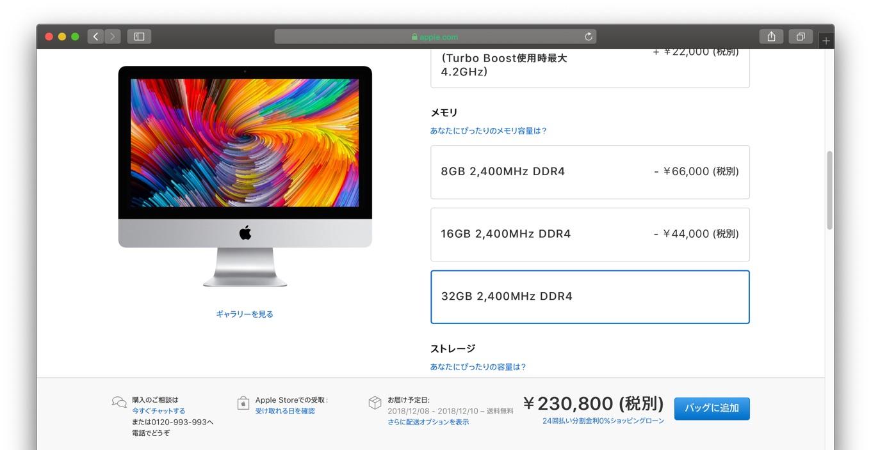 iMac (Retina 4K, 21.5インチ, 2017)のCTO画面