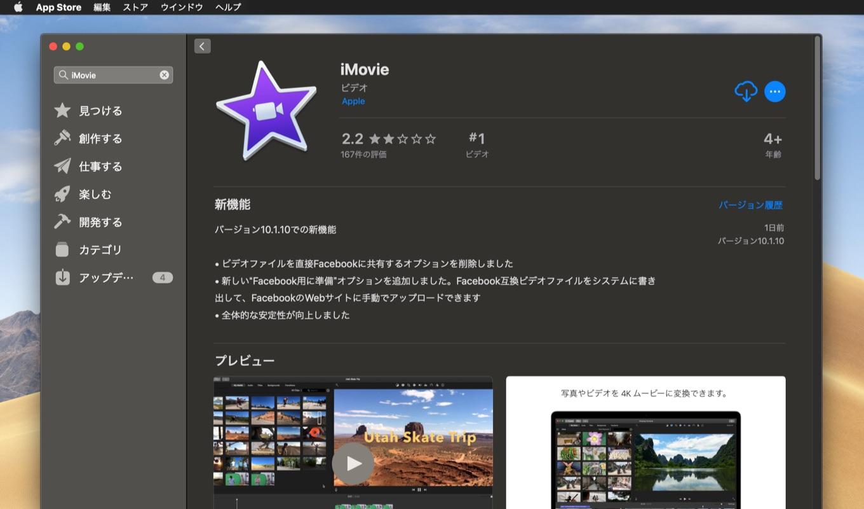 iMovie for macOSのFacebook共有機能