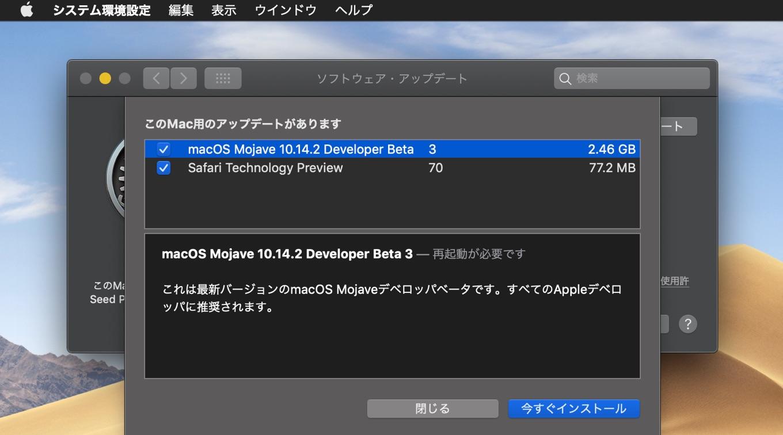 macOS Mojave 10.14.2 beta 3 (18C48a)のリリースノート