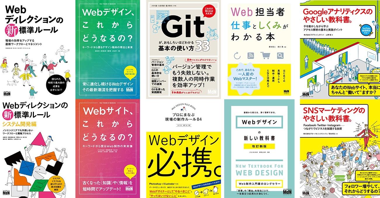 Webデザイン書・Web技法書 年末セール