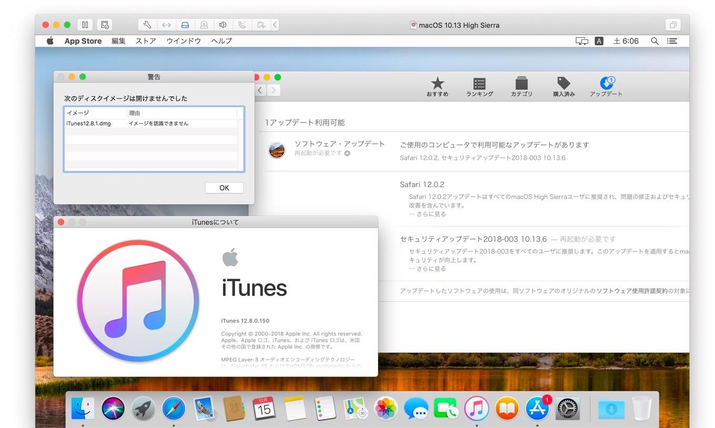 iTunes v12.8.1が開けない