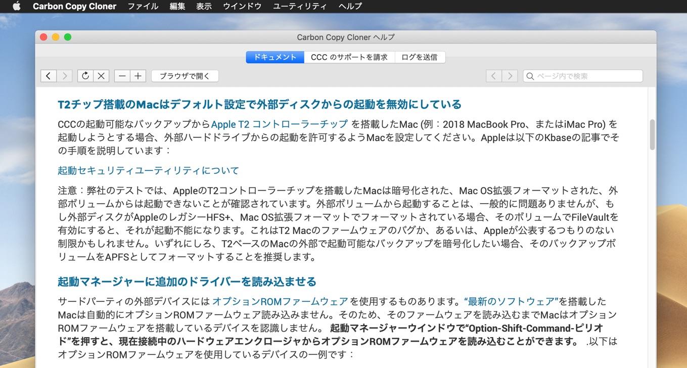 CCCとApple T2