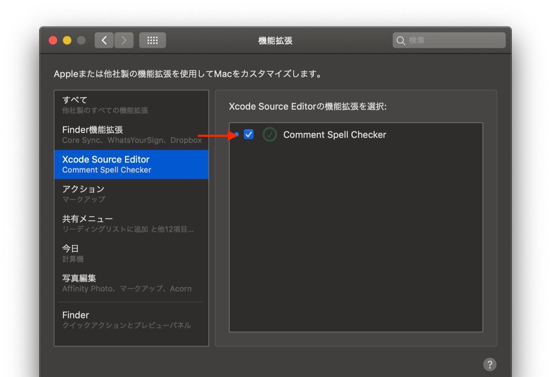 macOS 10.14 Mojaveシステム環境設定の機能拡張