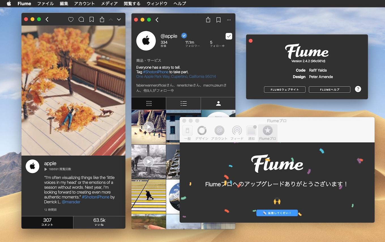 Flume Pro