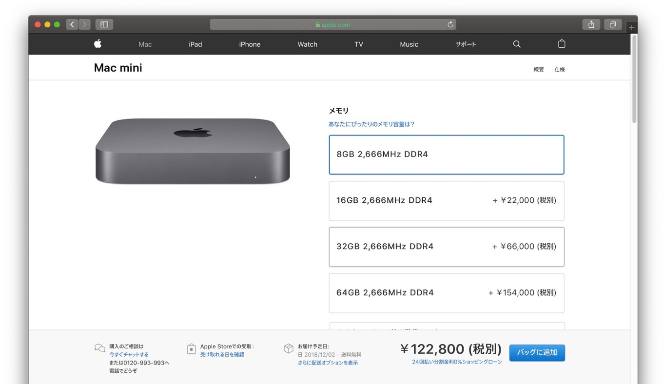 Apple StoreでMac mini (2018)をCTO