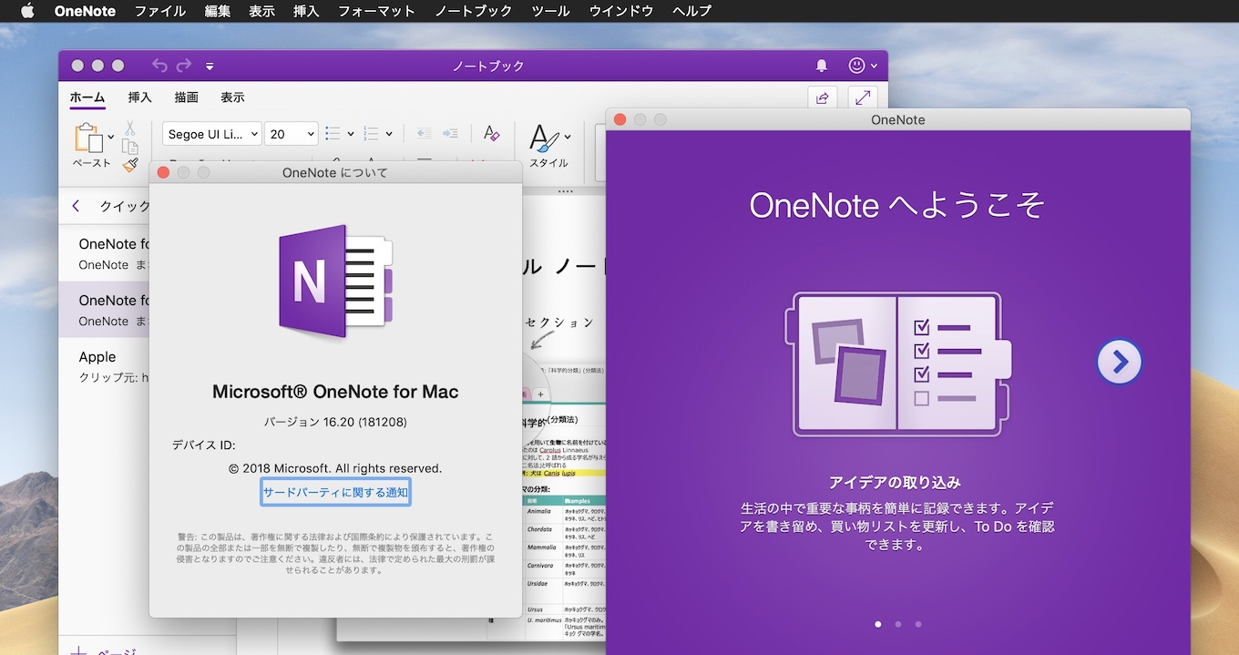 Microsoft OneNote for v16.20