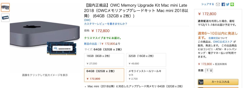Mac mini (2018)の64GBメモリ