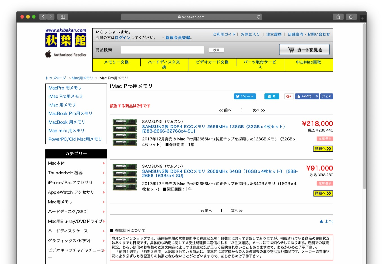 DDR4 memory for iMac Pro