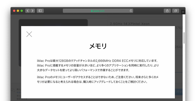 iMac Proのメモリ