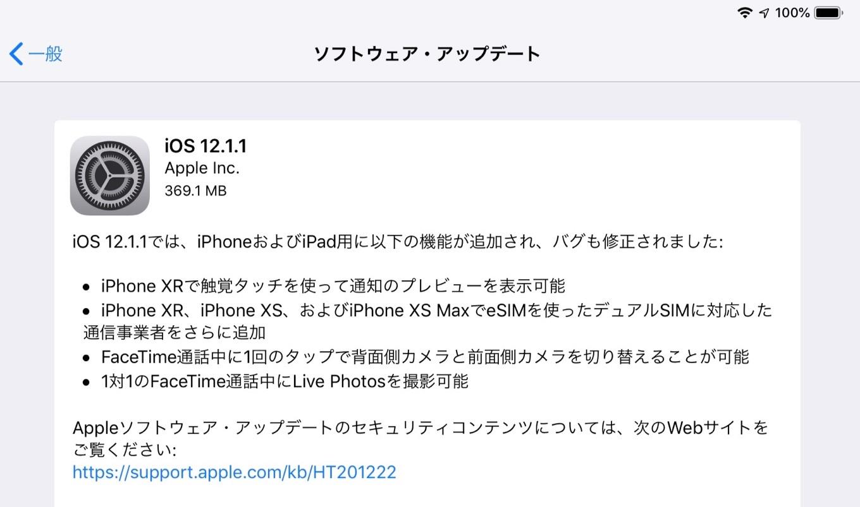 iOS 12.1.1のリリースノートより