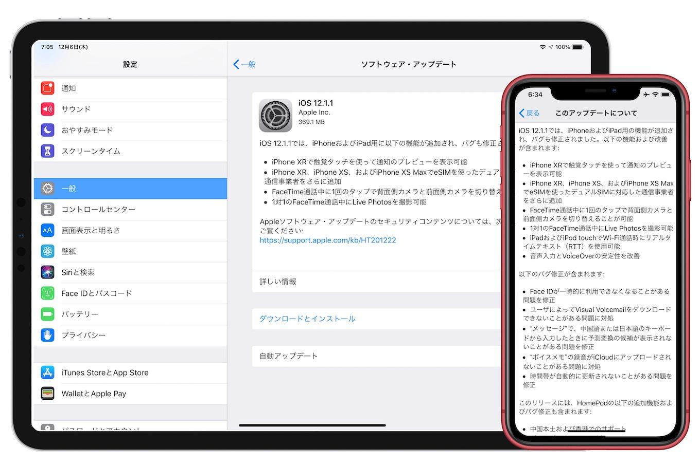 iOS 12.1.1アップデート