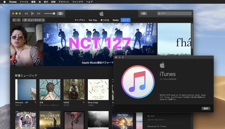 iTunes v12.9.2.5