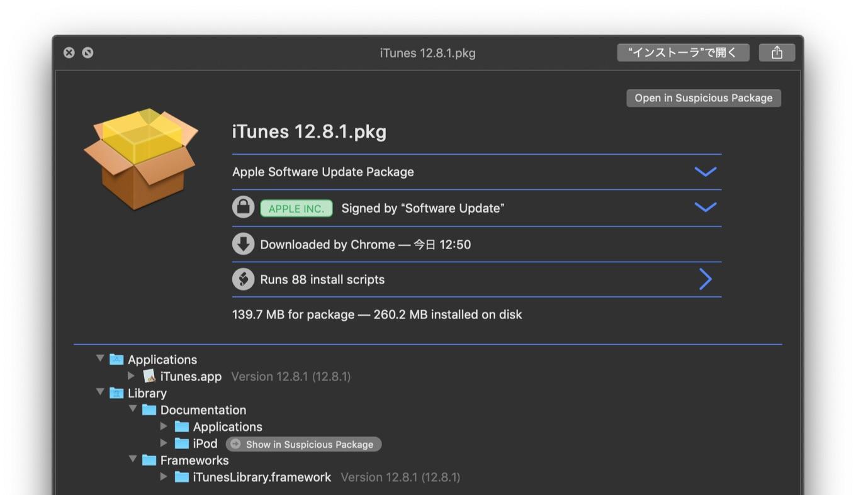 2回目のiTunes v12.8.1