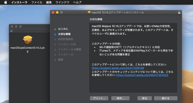 Apple、macOS Mojave向けに「macOS Mojave 10 14 2 Combo Update